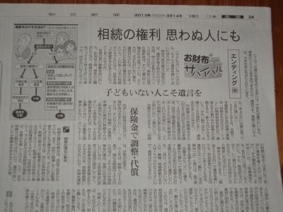 相続の専門家 『平塚駅前|相続まちなかステーション』 代表の加藤俊光が朝日新聞に掲載されました