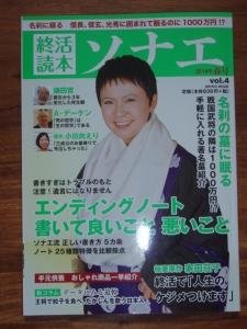 相続の専門家 『平塚駅前|相続まちなかステーション』 代表の加藤俊光が雑誌に掲載されました