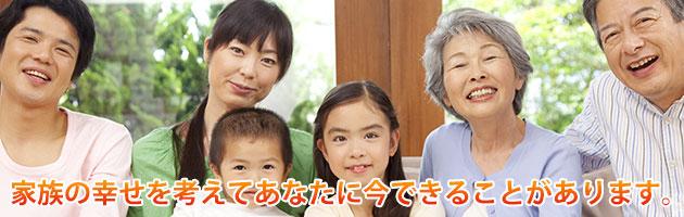 家族の幸せを考えて今あなたにできることがあります。