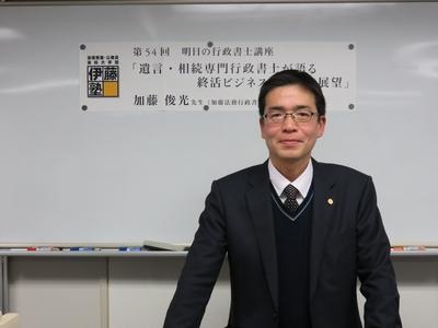 伊藤塾/明日の行政書士講座におきまして、『遺言・相続専門行政書士が語る終活ビジネスの現状と展望』をテーマに外部講師を務めました。